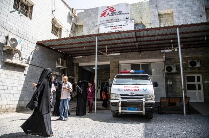 Centro de salud en Yemen